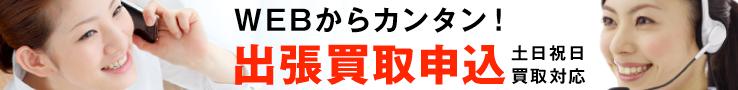 WEBからカンタン! 仙台の出張買取申込。